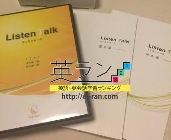 listentalk-アイキャッチ
